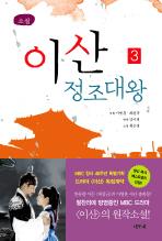 이산 정조대왕. 3