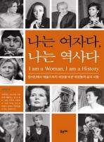 나는 여자다 나는 역사다