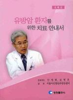 유방암 환자를 위한 치료 안내서