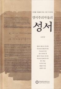 영지주의자들의 성서
