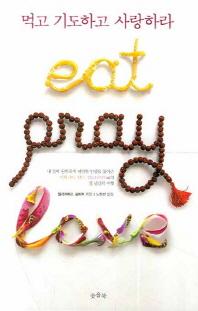 먹고 기도하고 사랑하라