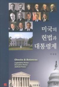 미국의 헌법과 대통령제