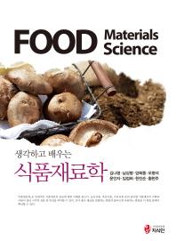 생각하고 배우는 식품재료학