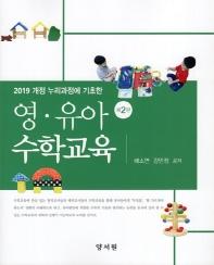 2019 개정 누리과정에 기초한 영ㆍ유아 수학교육