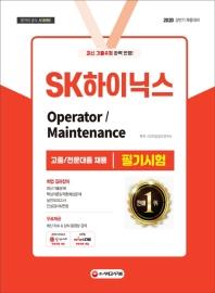 SK하이닉스 Operator/Maintenance 고졸/전문대졸 채용 필기시험(2020)