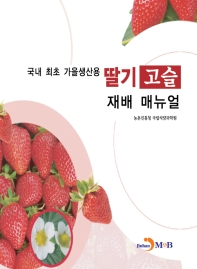 국내 최초 가을생산용 딸기 고슬 재배 매뉴얼