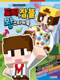 샌드박스 프렌즈(Sandbox Friends) 도티&잠뜰 왕 스티커북