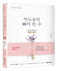 박노송의 신의 한 수: 국어사와 함께 보는 문법교육(2019)