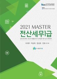 Master 전산세무 1급(2021)