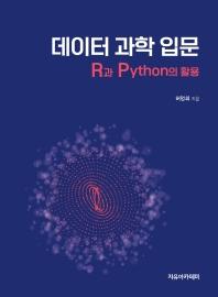 데이터 과학 입문: R과 Python의 활용
