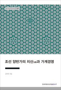 조선 양반가의 치산과 가계경영