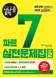 시나공 토익 파트 7 실전문제집. 2