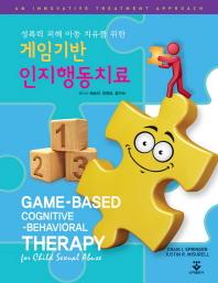 성폭력 피해 아동 치유를 위한 게임기반 인지행동치료