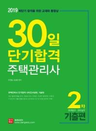 주택관리사 30일 단기합격 2차 기출편(2019)