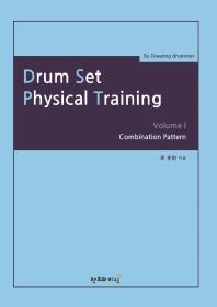 드럼세트 피지컬 트레이닝 Vol. 1