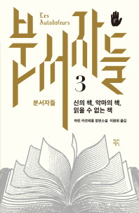 분서자들. 3: 신의 책, 악마의 책, 읽을 수 없는 책