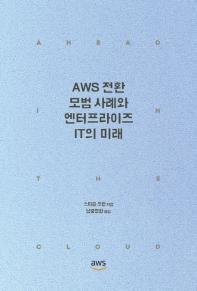 AWS 전환 모범 사례와 엔터프라이즈 IT의 미래