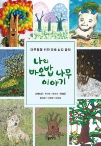 나의 바오밥 나무 이야기