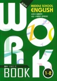 중학 영어 1-2 교과서 워크북(동아 이병민)(2020)