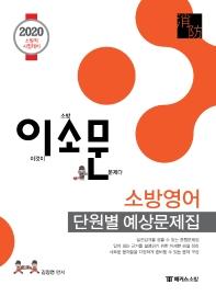 이소문 소방영어 단원별 예상문제집(2020)