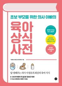 초보 부모를 위한 의사 아빠의 육아 상식 사전