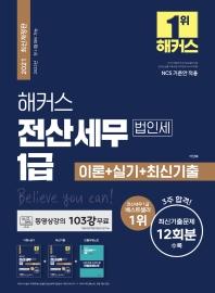 해커스 전산세무 1급 법인세 이론+실기+최신기출(2021)