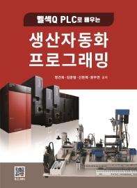 멜섹Q PLC로 배우는 생산자동화 프로그래밍