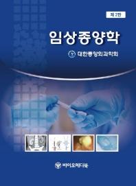 임상종양학