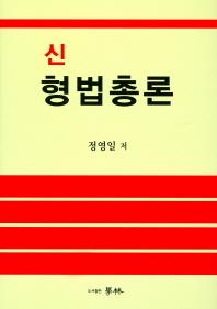 신 형법총론