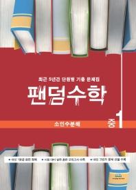 팬덤수학 중학 소인수분해 중1(2021)