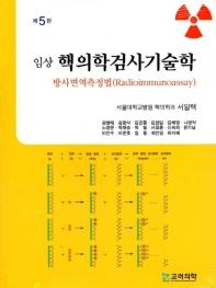 임상 핵의학검사기술학