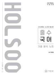 홀수(Holsoo) 고등 국어 기출 분석 노트(2020)(2021 수능대비)