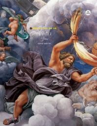 제우스. 1: 신들의 왕, 세계의 기원