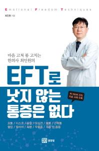 마음 고쳐 몸 고치는 한의사 최인원의 EFT로 낫지 않는 통증은 없다