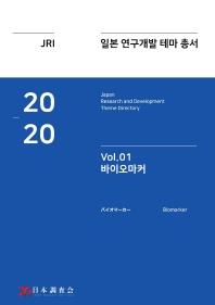 일본 연구개발 테마 총서 Vol. 1: 바이오마커(2020)