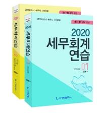 세무회계연습 세트(2020)