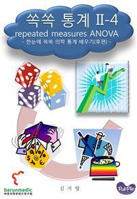 쏙쏙 통계 II-4   repeated measures ANOVA