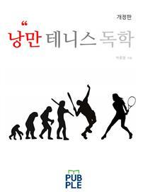 낭만 테니스 독학 [개정판]