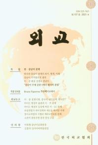 외교(2021.4)(137호)