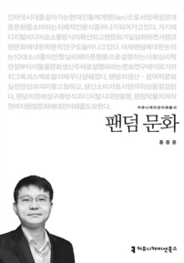 팬덤 문화 (커뮤니케이션이해총서)