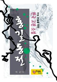 홍길동전 (수능 논술을 위한 한국 고전 소설)