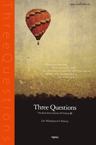 세가지 질문(영문판)