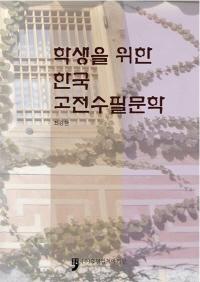 학생을 위한 한국 고전 수필문학