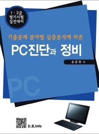 PC 진단과 정비