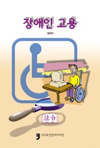 장애인 고용