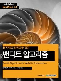 웹 사이트 최적화를 위한 밴디트 알고리즘