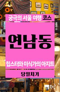 궁극의 서울 여행 코스 연남동