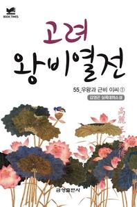 북타임스 고려왕비열전 55. 우왕과 근비 이씨①