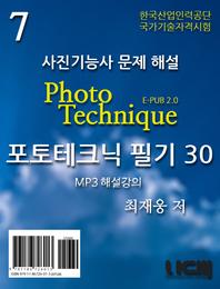 국가공인 사진기능사자격증 사진기능사 문제해설 포토테크닉 필기30 제7권