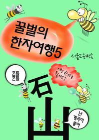 꿀벌의 한자여행 5 (바위 암, 나올 출, 4컷 코믹 한자만화)